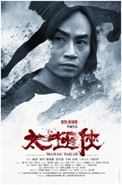 Man of Tai Chi - Chinese Movie Poster (xs thumbnail)