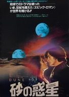 Dune - Japanese Movie Poster (xs thumbnail)
