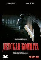 Películas para no dormir: La habitación del niño - Russian poster (xs thumbnail)