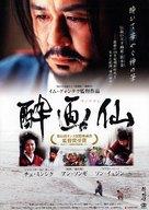 Chihwaseon - Japanese Movie Poster (xs thumbnail)