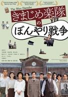 Kimajimegakutai no Bonyarisenso - Japanese Movie Poster (xs thumbnail)