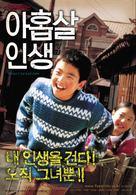 Ahobsal insaeng - South Korean poster (xs thumbnail)