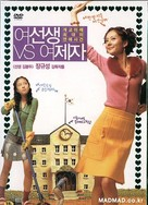Yeoseonsaeng vs yeojeja - South Korean DVD cover (xs thumbnail)