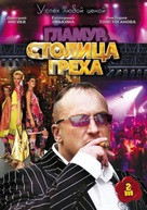 """Stolitsa grekha"" - Russian DVD cover (xs thumbnail)"