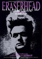 Eraserhead - Japanese Movie Poster (xs thumbnail)
