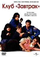 The Breakfast Club - Russian DVD movie cover (xs thumbnail)