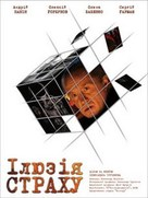 Illuziya strakha - Ukrainian Movie Poster (xs thumbnail)