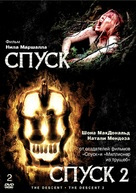 The Descent - Russian DVD movie cover (xs thumbnail)