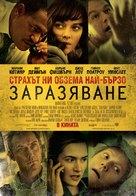 Contagion - Bulgarian Movie Poster (xs thumbnail)