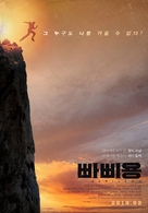 Papillon - South Korean Movie Poster (xs thumbnail)