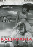 Kalifornia - Japanese Movie Poster (xs thumbnail)