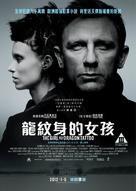The Girl with the Dragon Tattoo - Hong Kong Movie Poster (xs thumbnail)