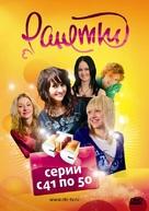 """Ranetki"" - Russian Movie Cover (xs thumbnail)"