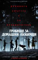 Pet Sematary - Bulgarian Movie Poster (xs thumbnail)