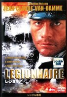 Legionnaire - Japanese Movie Cover (xs thumbnail)