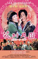 Dut hiu yuet yuen - Chinese Movie Poster (xs thumbnail)