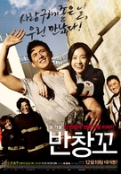 Love 911 - South Korean Movie Poster (xs thumbnail)