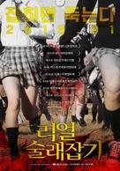 Riaru onigokko - South Korean Movie Poster (xs thumbnail)