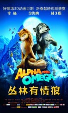 Alpha and Omega - Chinese Movie Poster (xs thumbnail)