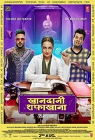 Khandaani Shafakhana - Indian Movie Poster (xs thumbnail)