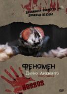 Phenomena - Russian DVD cover (xs thumbnail)