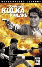 Die xue jie tou - Czech Movie Cover (xs thumbnail)