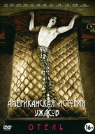 """American Horror Story"" - Russian Movie Cover (xs thumbnail)"
