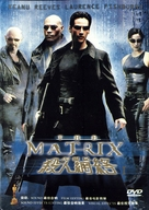 The Matrix - Chinese Movie Cover (xs thumbnail)