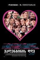 Valentine's Day - Georgian Movie Poster (xs thumbnail)