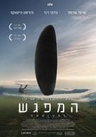 Arrival - Israeli Movie Poster (xs thumbnail)