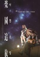 Rakuen Tsuiho: Expelled from Paradise - South Korean Movie Poster (xs thumbnail)