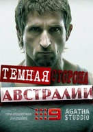 """Underbelly"" - Russian DVD cover (xs thumbnail)"