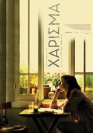 To harisma - Greek Movie Poster (xs thumbnail)