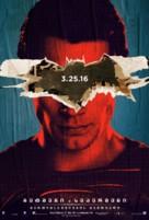 Batman v Superman: Dawn of Justice - Georgian poster (xs thumbnail)