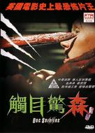 Dog Soldiers - Chinese Movie Cover (xs thumbnail)