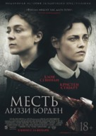 Lizzie - Russian Movie Poster (xs thumbnail)