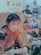 Huang tu di - Chinese Movie Poster (xs thumbnail)