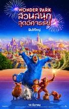 Wonder Park - Thai Movie Poster (xs thumbnail)