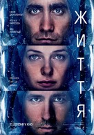 Life - Ukrainian Movie Poster (xs thumbnail)