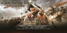Baahubali: The Beginning - Chinese Movie Poster (xs thumbnail)