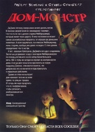 Monster House - Russian poster (xs thumbnail)