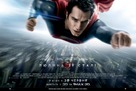 Man of Steel - Ukrainian Movie Poster (xs thumbnail)