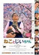 Neko to jiichan - Japanese Movie Poster (xs thumbnail)