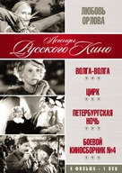 Volga - Volga - Russian DVD cover (xs thumbnail)
