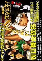 Ginmaku ban Sushi ôji!: Nyûyôku e iku - Japanese Movie Poster (xs thumbnail)