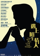 You Will Meet a Tall Dark Stranger - Hong Kong Movie Poster (xs thumbnail)