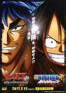 One Piece 3D: Mugiwara cheisu - Japanese Combo movie poster (xs thumbnail)