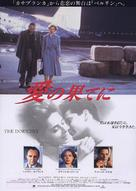 The Innocent - Japanese poster (xs thumbnail)