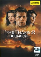 Pearl Harbor - Japanese DVD movie cover (xs thumbnail)