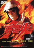 Thunderbolt - Chinese Movie Cover (xs thumbnail)